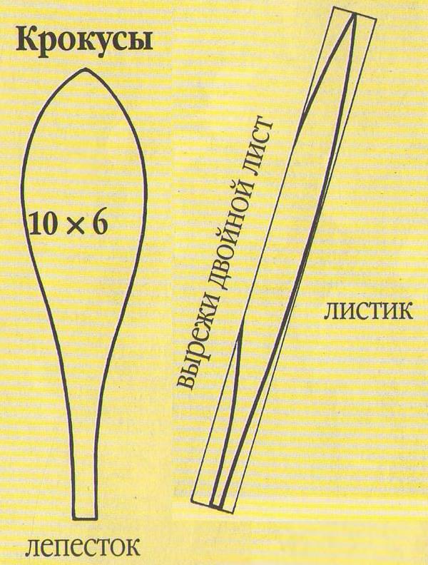 шаблон подснежника из фоамирана