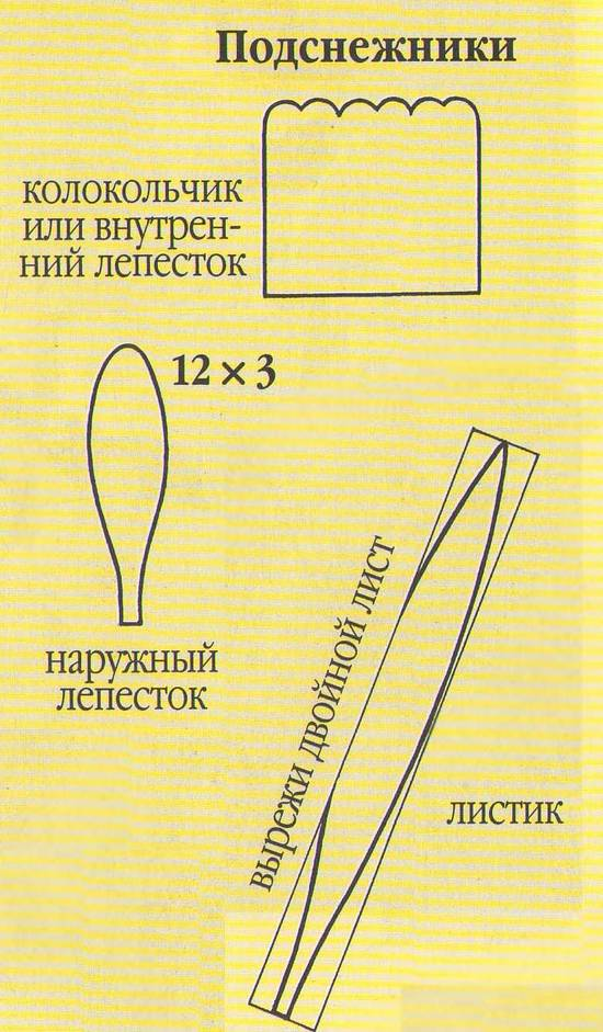 Цветы из бумаги Подснежники Приложение